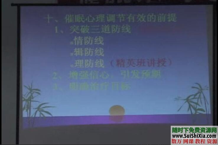 绝对值3000元的催眠课程(视频+文档),中国著名催眠师蒋平教学 催眠 第5张