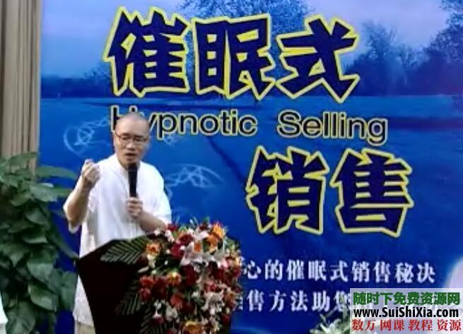 100元买的林建雄催眠式销售(完整清晰版视频教程)下载 催眠 第2张