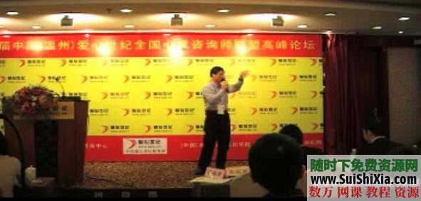 价值万元的中国知名催眠师曹子策国际NGH催眠师视频课程下载 催眠 第2张