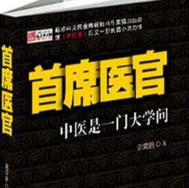 阿陈播音《首席医官》621全集有声小说MP3