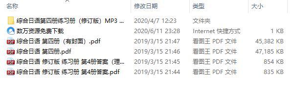 4.jpg 综合日语1-4册PDF完整版+MP3录音+练习册+答案下载 第9张
