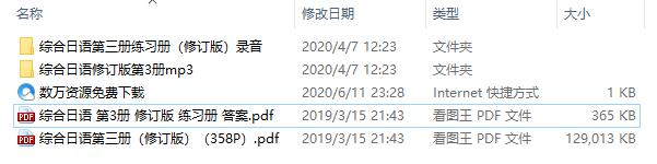 3.jpg 综合日语1-4册PDF完整版+MP3录音+练习册+答案下载 第8张