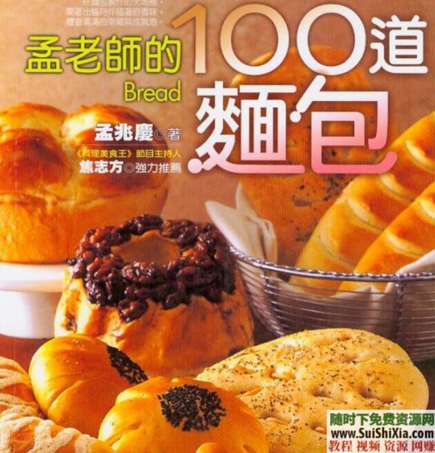 面包糕点饼干点心制作 烘焙资料视频+烘焙PDF书籍 新手自学  新手自学烘焙资料视频+烘焙PDF书籍大全,面包糕点饼干点心制作 第1张