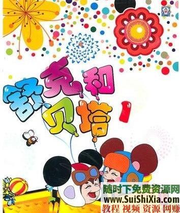 皮皮鲁讲故事:舒克贝塔历险记(全366集)MP3+视频+PDFtxt书籍