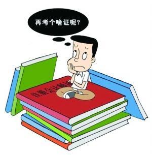 【考试联盟】A类目 最全考证网校网课