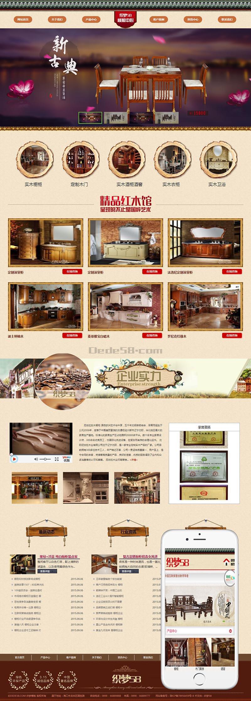 简洁家居家具厨房橱柜用品企业网站织梦dedecms模板(带手机端) 第2张