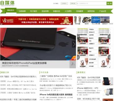 宽屏绿色新闻资讯网站织梦模板
