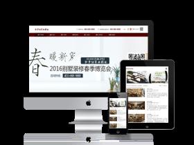 HTML5响应式自适应装饰装修公司网站织梦模板(支持移动设备)