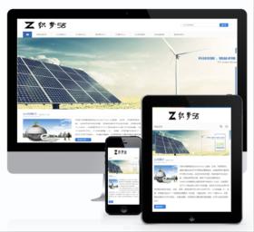 HTML5响应式通用企业网站织梦模板(自适应支持移动端)