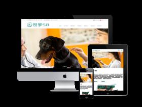中英双语响应式宠物狗宠物医院诊所类网站织梦模板(自适应)
