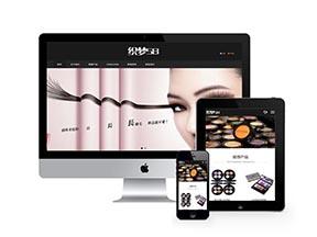 中英双语响应式化妆品彩妆类企业织梦模板(自适应手机端)