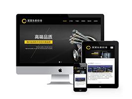 響應式五金鋁材機械類網站模板(自適應手機端)