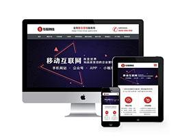 营销策划定制网站模板_营销型网站定制源码