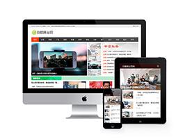 自媒体运营类网站织梦模板(带手机端)