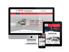 营销型机械零件钣金加工类网站织梦模板(带手机端)
