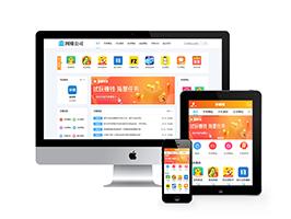 手机APP软件推广赚钱类织梦模板(带手机端)