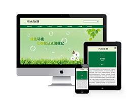 响应式环保污水处理设备网站织梦模板(自适应手机端)