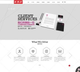 红白色品牌设计类公司织梦模板
