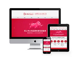 html5响应式手机自适应品牌设计类公司网站织梦模板