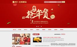 织梦模板红色精美礼品公司网站模板