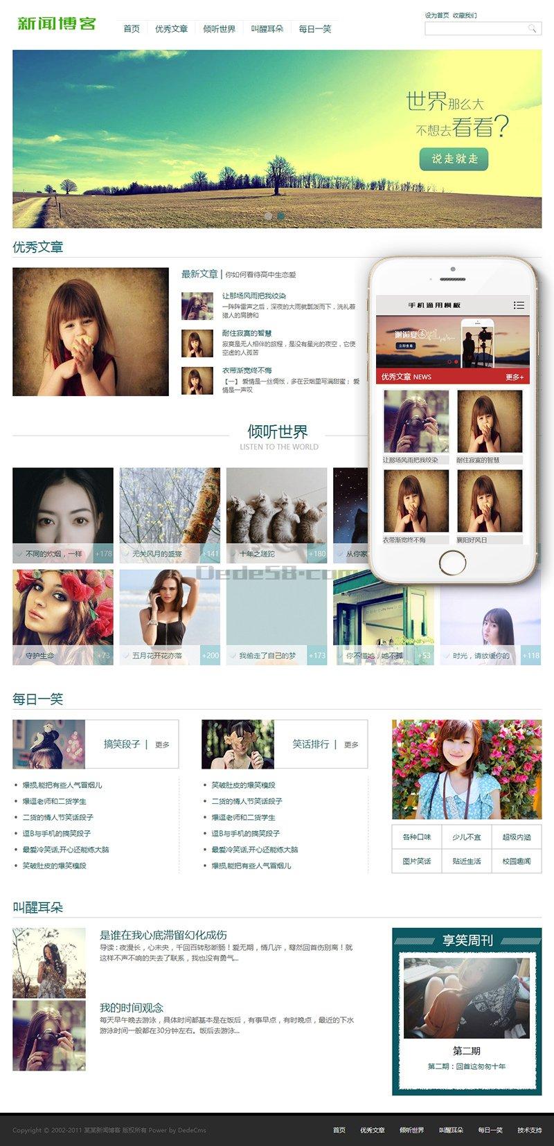 小清新优秀文章新闻博客类织梦dedecms模板(带手机端) 第1张