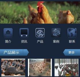 养殖行业使用织梦手机模板