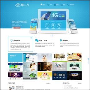 HTML5网站建设微信运营公司织梦企业模板