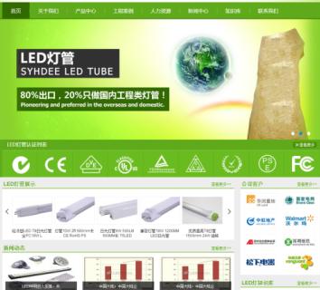 绿色灯具生产企业织梦模板