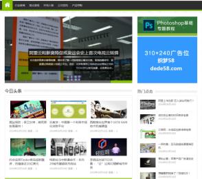 HTML5织梦博客模板自适应移动设备整站源码