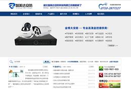 织梦监控安防电子设备网站公司PHP整站模板