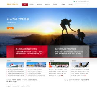 机械类品牌集团公司织梦网站模板