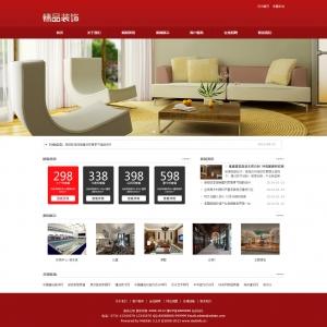 红色大气装饰公司织梦网站源码