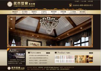 织梦家具装饰装修公司网站源码
