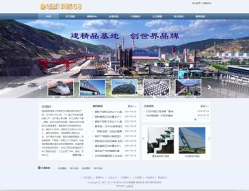 大气工业行业钢铁企业织梦模板