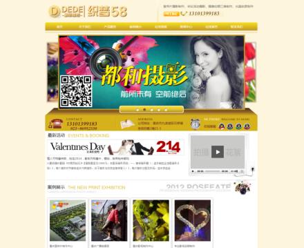 高端黄色婚庆摄影影视企业网站织梦模版