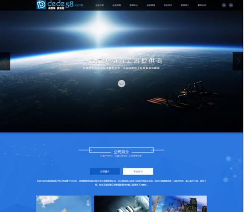 html5材料产品设备集团公司通用企业织梦模板