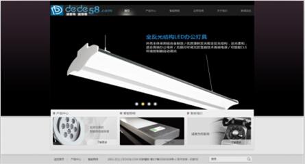 电子科技LED灯具类企业网站织梦模板