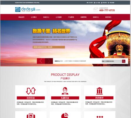 金融投资理财类企业公司网站织梦模板