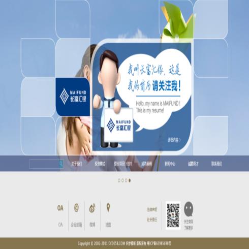 金融投资资金理财类企业网站织梦模板
