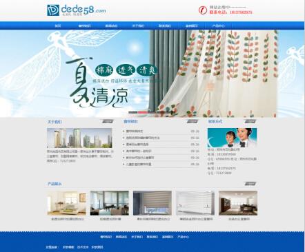 简洁窗帘布料企业通用网站织梦模板