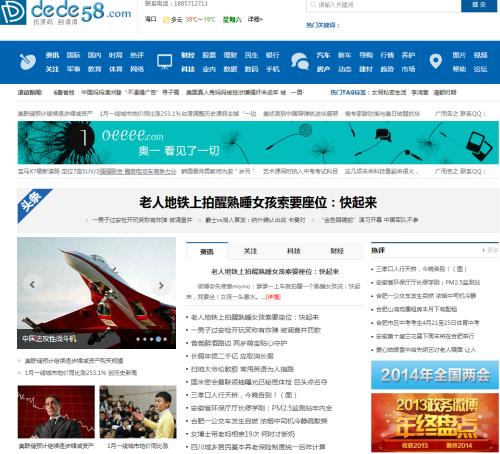 织梦dedecms仿CCTV门户资讯新闻类网站源码