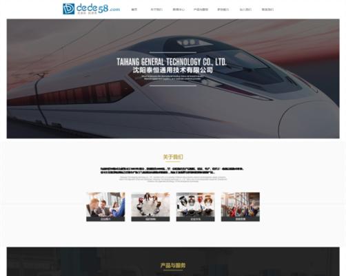 大气机械工业生产类企业网站织梦模板