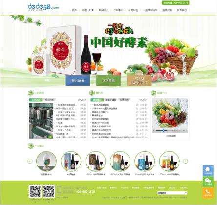 生物科技农业环保类网站织梦模板(带手机端)