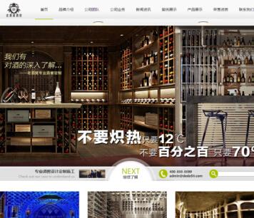 酒窖酒庄产品展示设计公司织梦模板
