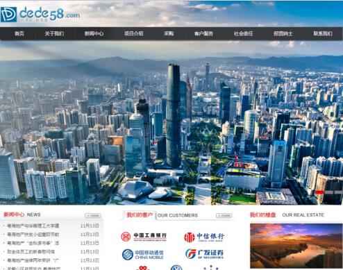房地产带楼盘展示类企业网站织梦模板