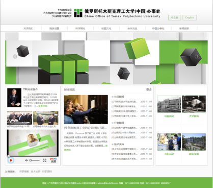 绿色大学院校信息展示类网站织梦模板