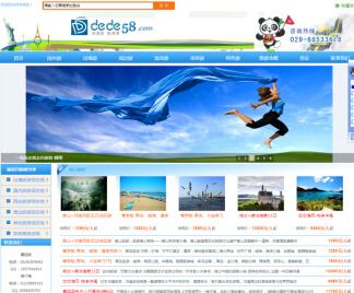 大气旅行社旅游类公司网站织梦模板