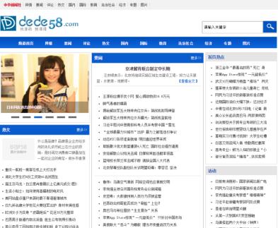 最新升级仿中华新闻社文章门户类织梦模板