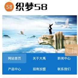 织梦蓝色企业通用型网站手机模板(独立后台)