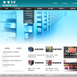 织梦深绿机械设备电子设备中文双语模板(修正版)